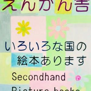 神戸トアロードの絵本屋さん えんかん舎 《Bookshop En-Kan-sha》