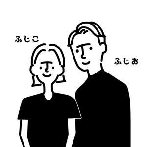 ふじこ夫婦の暮らし