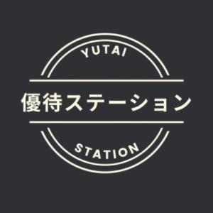 優待ステーション