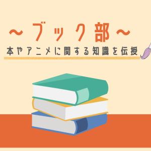 ブック部 -本やアニメに関する知識を伝授-