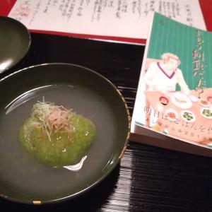 きのう何食べた?京都デートの聖地巡礼に行ってきたよ