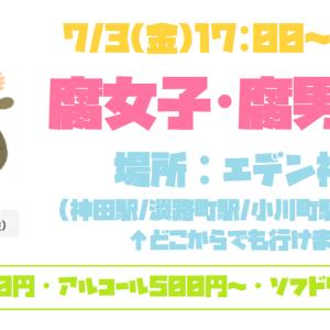 【お知らせ】7/3(金)、腐女子バーやります!【リアルイベント】
