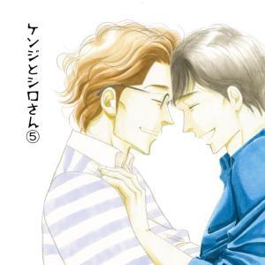 こんなに好きになるなんて思わなかった【ケンジとシロさん⑤】よしながふみ/感想