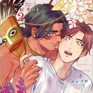 祝!結婚!!【マザーズスピリット 2巻】エンゾウ