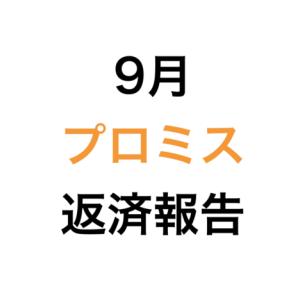 まだ残暑が残る9月ダメ男の借金返済奮闘状況報告!プロミス編
