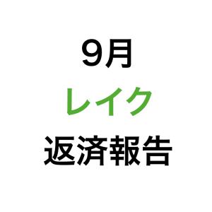 まだ残暑が残る9月ダメ男の借金返済奮闘状況報告!レイク編
