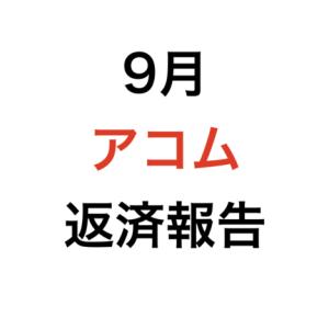 まだ残暑が残る9月ダメ男の借金返済奮闘状況報告!アコム編
