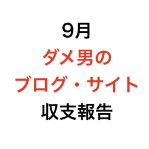 ダメ男のサイト・ブログ9月の収益発表!借金ブログは儲かる!?