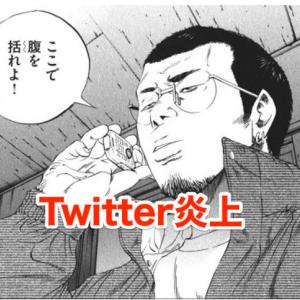 思いもよらずいきなりTwitterが炎上した時の一番良い対処法!