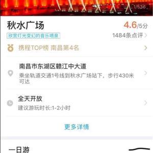 江西省旅行1日目③ 秋水広場の噴水ショー(見れず)