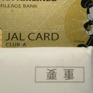 何の為にJALカードを作ったんだろうか。JGCを目指す人に注意喚起。