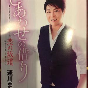 """演歌歌手""""逢川まさき""""さんが4月29日(月曜祝日)に当店にてイベントを行います!"""
