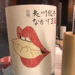 京都 二条城 夷川餃子 なかじま