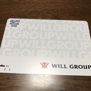 株主優待をリスク0でゲットしよう!「ウィルグループ (6089)」クロス取引実践