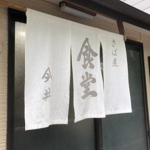 上賀茂 さば煮「今井食堂」付録「京都の地元客に愛される食堂に見る成功法則」