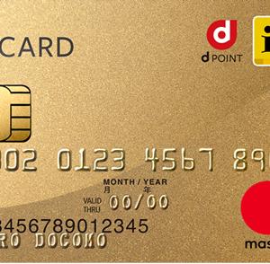 ドコモのクレジットカード【dカードGOLD】の会員数が500万人を突破♪