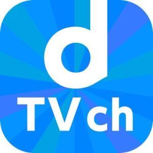 ドコモの動画配信サービス【dTVチャンネル】と【dTV】の違いは?