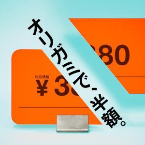 今年いっぱいのキャンペーン!Origamiアプリで吉野家の牛丼が半額♪