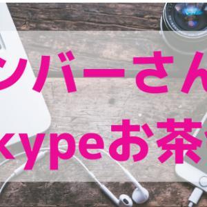 Skypeお茶会しました。『メルマガでは何を書けばいい?』