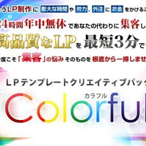 初心者さんでもLPをサクッと簡単に作れる『カラフル(Colorful)』を使った感想。~メリット・デメリットを解説~