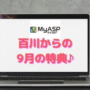 【百川からのマイスピー9月の特典発表】メルマガの自動収益化に最適なメルマガスタンドはMyASP(マイスピー)