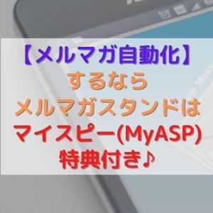 『マイスピー(MyASP)』のメリットとデメリット。メルマガ自動化の仕組みづくりにおすすめの理由も解説。特典あり