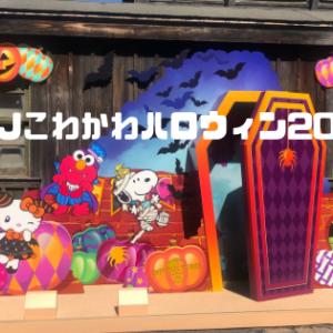 【USJ】ハロウィン2019!子供が主役のイベント内容ともらえるお菓子紹介!