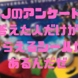 【USJ】ユニバでアンケート?答えてもらえるシールがめっちゃレア!