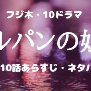 ルパンの娘【木10ドラマ・10話】あらすじネタバレ!祖父の死の真相を暴くためLの一族が動き出す