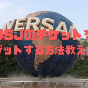 【USJ】ユニバチケットの割引・クーポン情報!お得に行ける8つの方法!