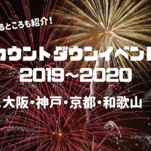カウントダウン【2019~2020】大阪・神戸・関西近郊のイベント10選!子連れOKなところも!
