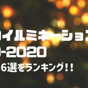 神戸のイルミネーション【2019-2020】ランキング!冬のおすすめスポット6選!