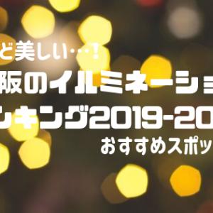 大阪のイルミネーション・ランキング【2019~2020】冬のおすすめスポット10選!