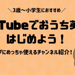 【おうち英語】3歳~小学生にYouTubeで英語教育!おすすめの子供向けチャンネルを紹介!
