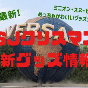 【USJ】2019年クリスマス限定 冬の最新グッズ!ミニオンとスヌーピー他にもいっぱい!