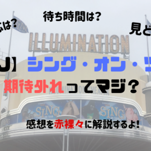 【USJ】シングオンツアーは期待外れ?子供は喜ぶ?待ち時間はどれくらい?