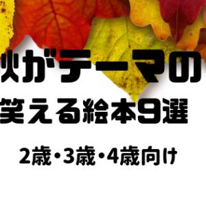 秋の絵本【2歳・3歳・4歳】読み聞かせ。読むと思わず笑ってしまうおすすめ9選!