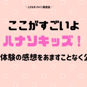 【子供向けオンライン英会話】ハナソキッズの無料体験はここがすごい!感想をあますことなく公開!