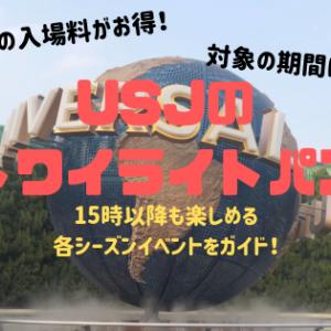 【USJ】15時からお得なトワイライトパスの値段と期間をがっつりレクチャー!