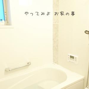 お風呂の拭き上げ  サボった後にしてる事