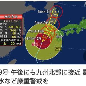 台風と透析