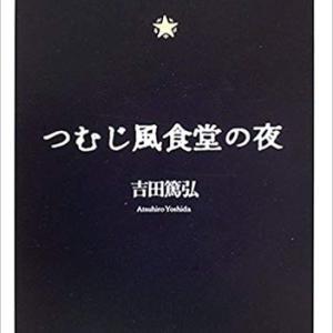 吉田篤弘を全力で推す。魅力と最初に読みたいおススメ小説