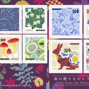 2019年10月23日郵便局で発売『森の贈りものシリーズ 第 3 集』