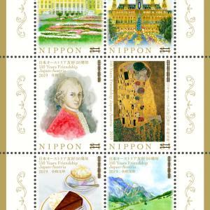 2019年10月16日発売郵便局限定『日本オーストリア友好 150 周年』