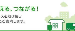 2019→2020年 年末年始の郵便局・ATMの営業時間についてのまとめ