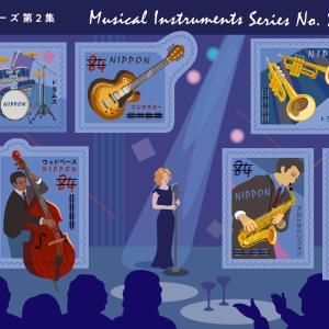 2019年12月6日発売 郵便局の切手『楽器シリーズ 第2集』