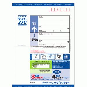 【2020年度】郵便局のレジ袋有料化~レターパック・箱の袋今のうちにもらおう~