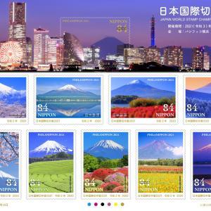 2020年8月郵便局の切手『日本国際切手展2021』『おもてなしの花シリーズ 第14集』