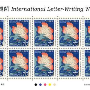 2020年10月9日発売 郵便局の切手『国際文通週間にちなむ郵便切手』・『国際文通週間(東海道五十三次)切手帳』