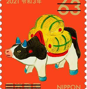 2020年10月29日発売 郵便局の年賀郵便切手